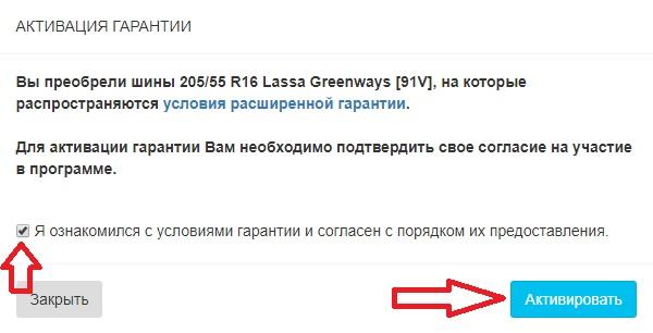 Активация гарантии Lassa 3