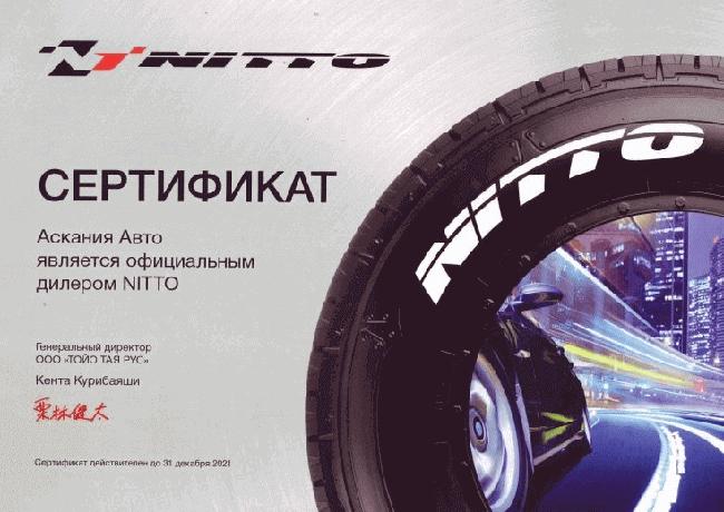 Аскания Авто официальный дилер Nitto в Украине