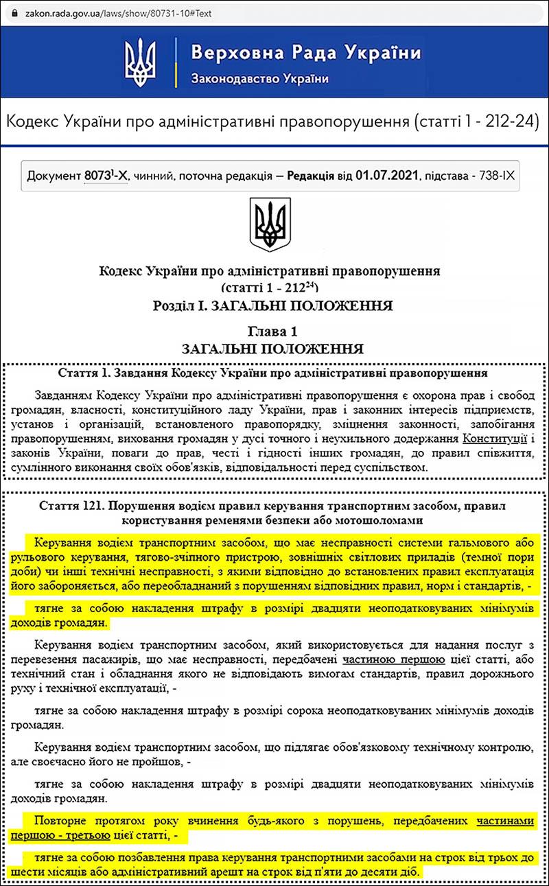 Какой штраф за шины в Украине в 2021 году?