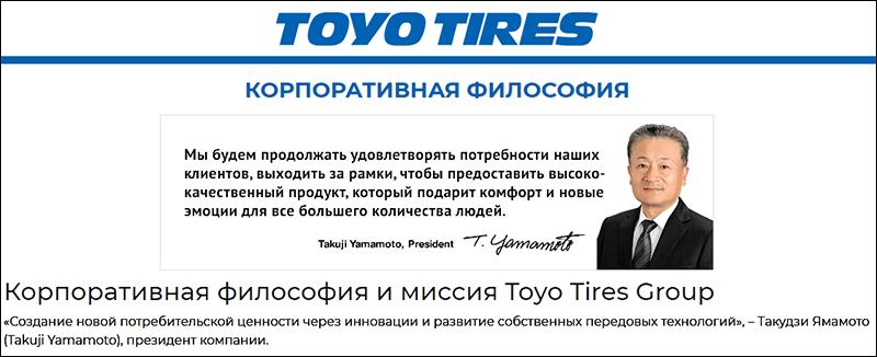 Миссия Toyo Tires – выпуск качественных шин