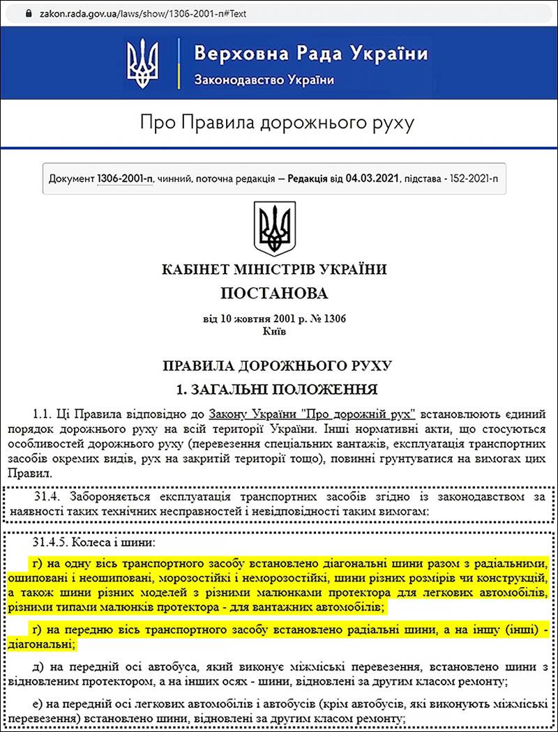Закон Украины про установку шин на одну ось