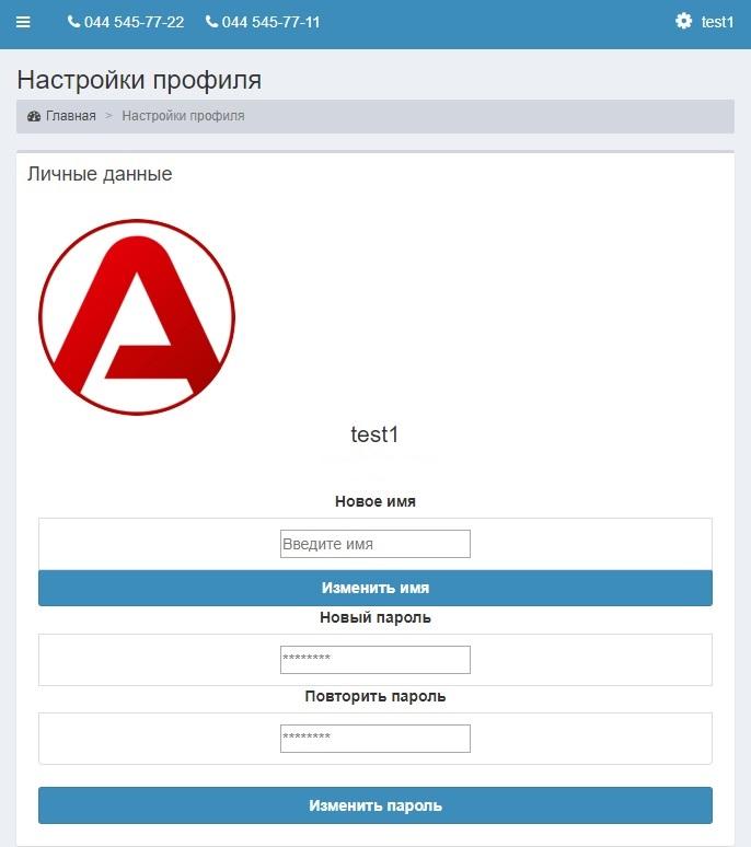 Сброс_пароля_3