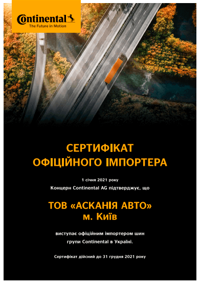 Сертификат официальный дилер Continental в Украине