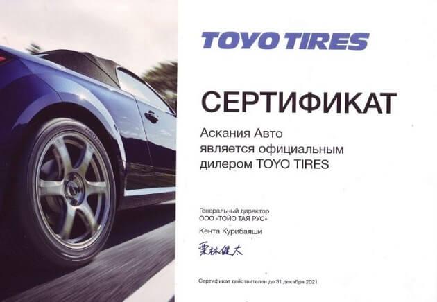 Сертификат официального дилера Toyo Украина