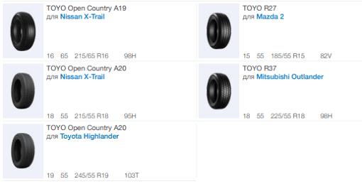 OEM шины Toyo для первичной комплектации 3