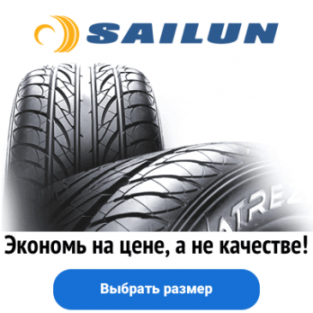 https://ascania-shina.com/tires/c1/filter/brand=sailun&season=summer,all?utm_source=site&utm_medium=sailun_banner