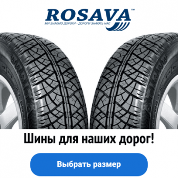 https://ascania-shina.com/tires/c1/filter/brand=rosava&season=summer,all?utm_source=site&utm_medium=rosava_banner