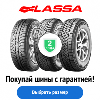 https://ascania-shina.com/tires/c1/filter/brand=lassa&season=summer,all?utm_source=site&utm_medium=banner_lassa_small&utm_campaign=lassa_warranty_goods_small