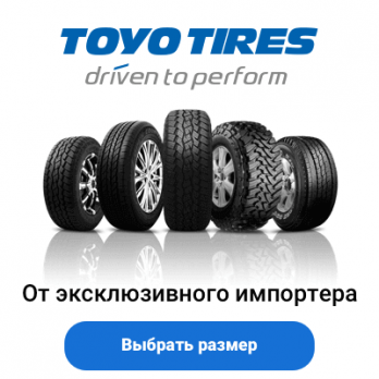 https://ascania-shina.com/tires/c1/filter/brand=toyo&season=summer,all?utm_source=site&utm_medium=banner_goods&utm_campaign=toyo_summer&utm_content=1