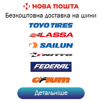 https://ascania-shina.com/besplatnaja-dostavka-shin-po-ukraine