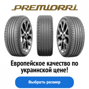 https://ascania-shina.com/tires/c1/filter/brand=premiorri&season=summer,all?utm_source=site&utm_medium=premiorri_banner