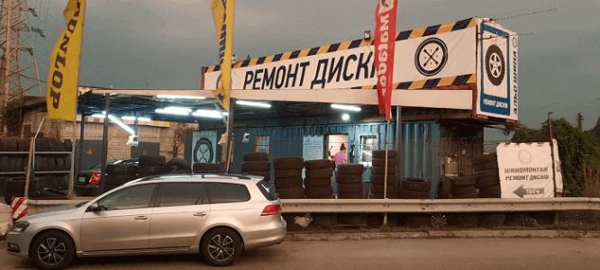 АльошинА: Шиномонтаж - Київ, вул. Бойчука (Кіквідзе), 45 (Печерськ)